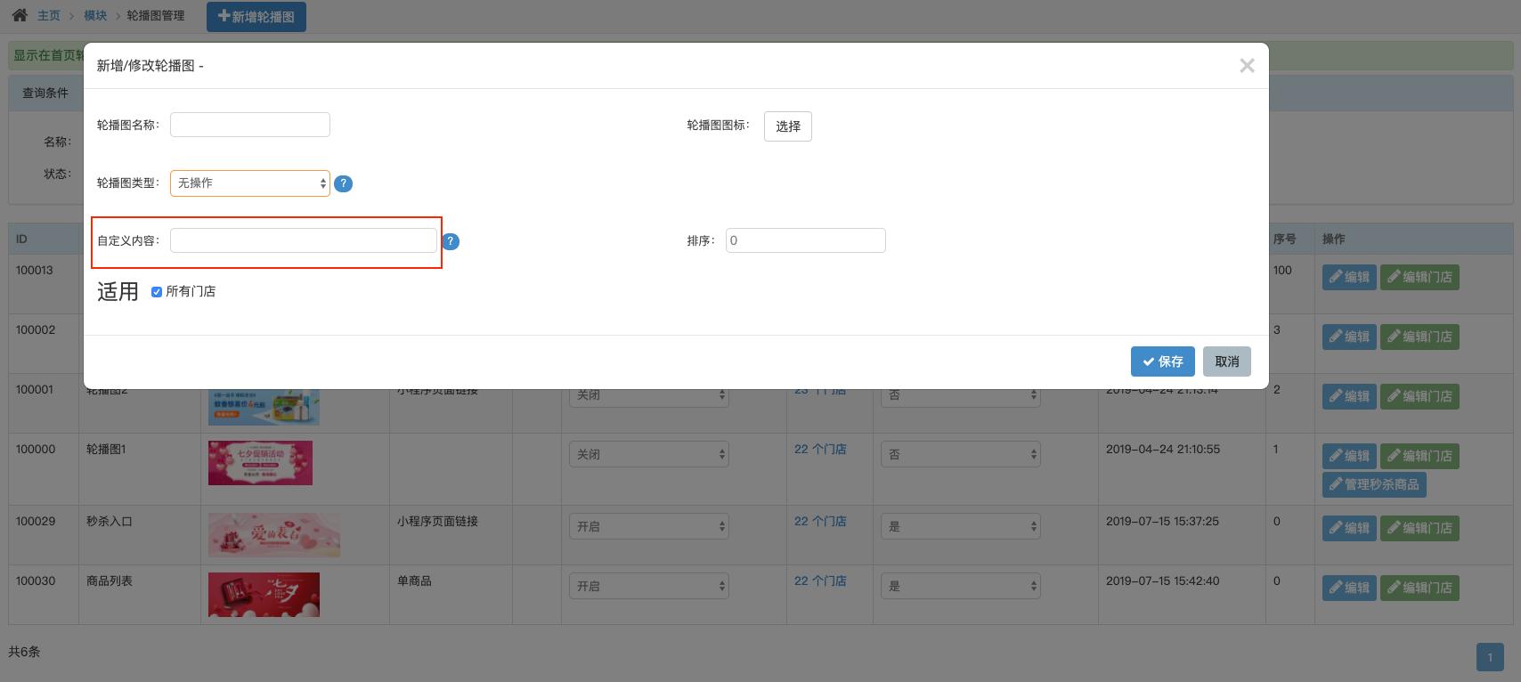 模块管理自定义内容.png