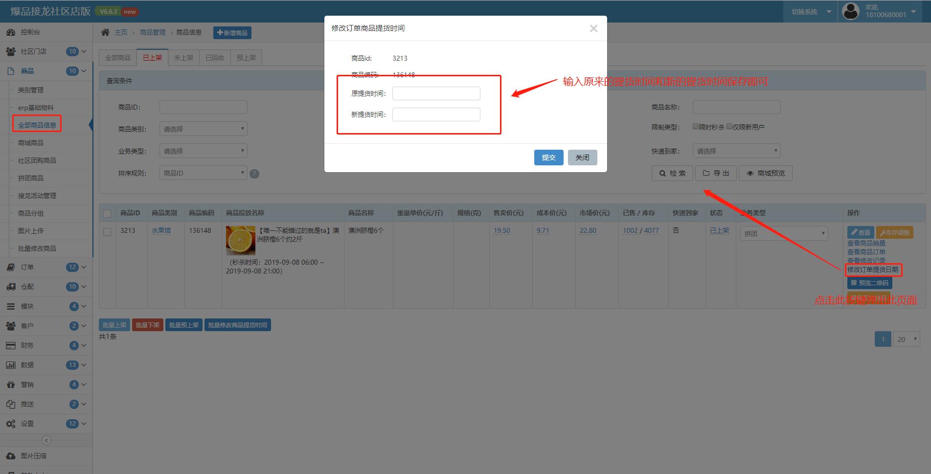 如何修改商品订单的取货日期 - 图1